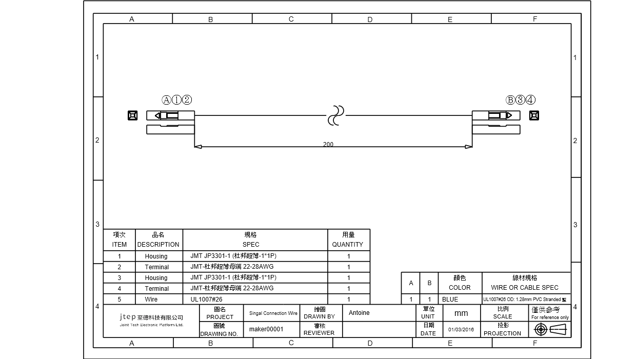 Singal Transmission Cable